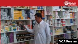واقعیتهایی از داخل ایران  داروخانهها در آستانه ورشکستگی