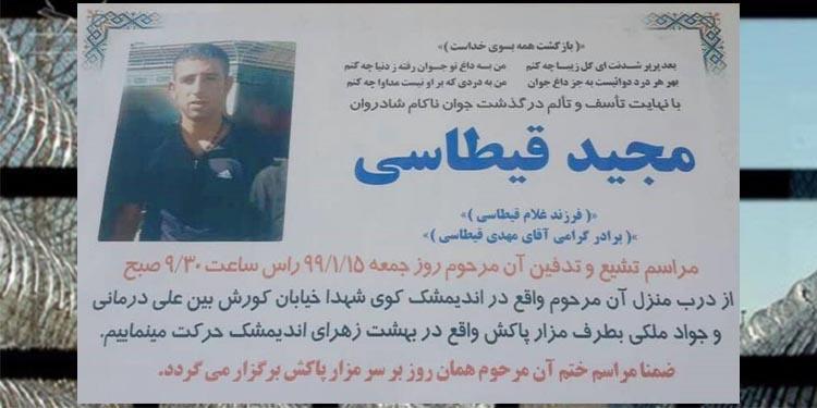 مجید قیطاسی و جان باختن در شورش زندان شیبان اهواز